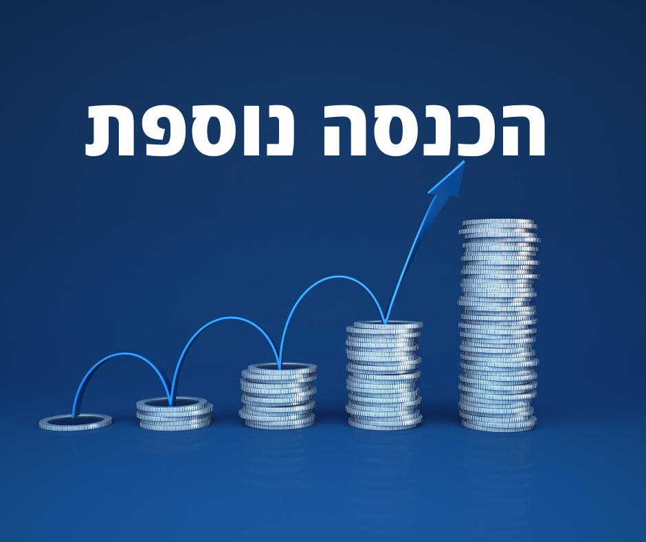 איך לייצר הכנסה נוספת